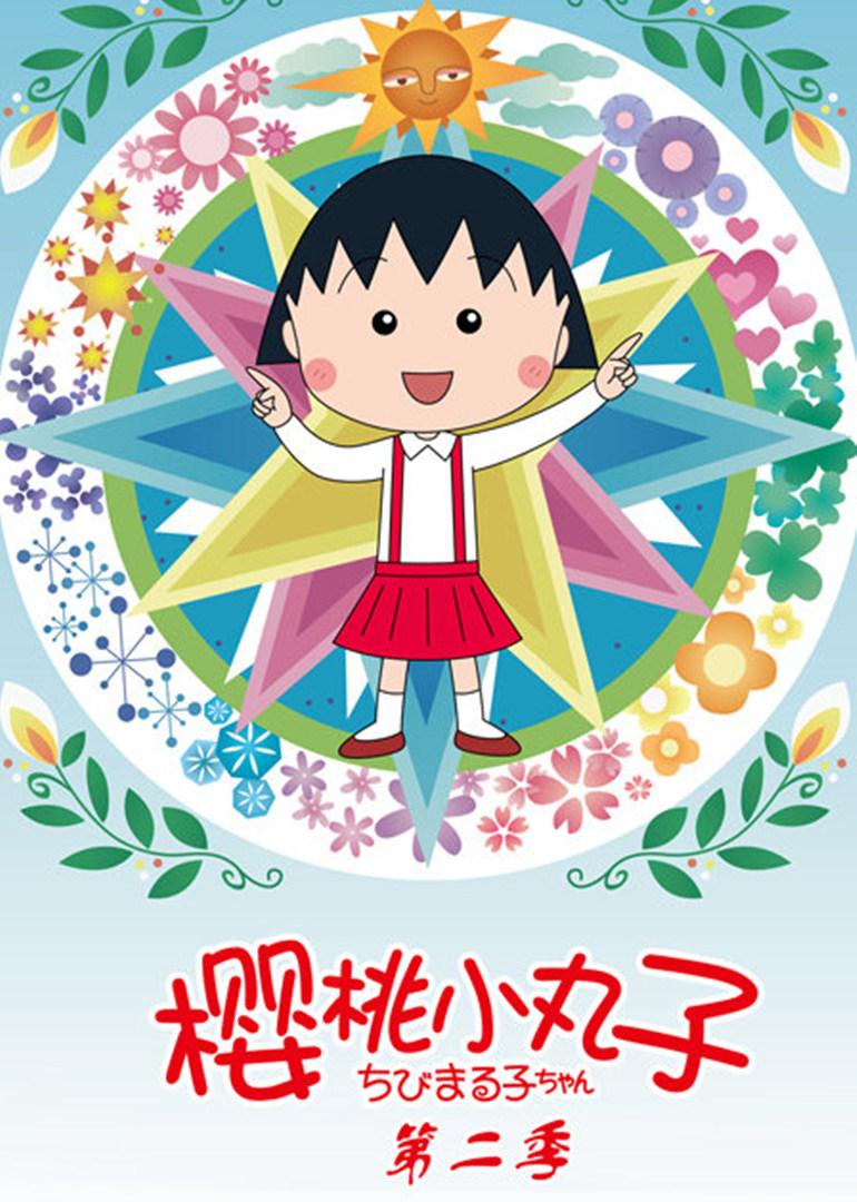 樱桃小丸子 第二季(日语)