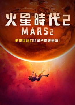 火星時代第二季
