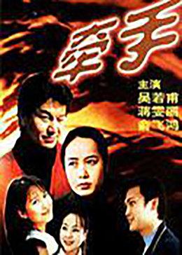 牽手(2011)