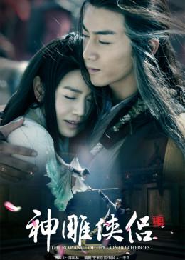 神雕侠侣(2013)