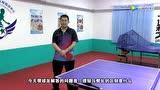 兵乓球教程-摆短与劈长的区别是什么