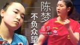 乒乓球女单决赛,陈梦一鼓作气连下四城,对手被打得内心崩溃啊!