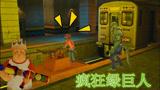疯狂绿巨人:塔米被绿巨人用小车运走了,找到手柄开小车!
