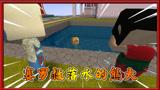 迷你世界奥特曼:大娃和熊大一起散步,熊大不小心掉到水里,被赛罗救了