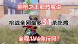和平精英:刚枪之王细节解说,挑战全网最多31杀吃鸡,全程1V4你行吗?