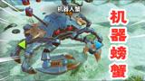 螃蟹之王:机器人螃蟹来了,它可以发射飞天导弹来夺取螃蟹之王