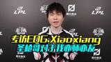 小助手专访EDG.Xiaoxiang 圣枪哥对于我亦师亦友