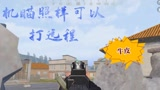 和平精英:运气真好落地两把步枪,先给敌人来个下马威