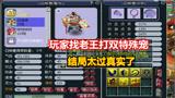 梦幻西游:玩家找老王打七技能双特殊日游神,最后结局太过真实了