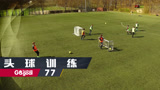 GoGoal足球青训教学第七十七期——头球训练