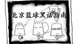 北京篮球黑话指南