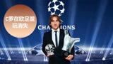 C罗和欧足联决裂!莫德里奇得了欧洲最佳球员奖这事真的把他惹毛了