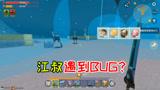 迷你世界光棍生存74:江叔遇到BUG,动物能在太空生存吗
