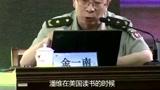 金一南将军:公派留学生抛弃祖国是成为不了专家的