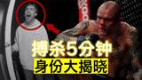 与UFC名将浴血搏杀5分钟,竟不落下风,入室歹徒身份揭晓!
