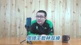 周琦和王哲林若互换东家,则福建有望跻身前4,新疆难与广东再争