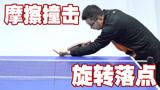 乒乓球发球转有两种摩擦方式,第二种很多人不一定知道!