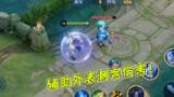 蓝少王者荣耀:梦境制造者迎来重做,辅助外表刺客伤害!