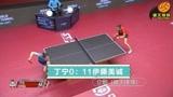 万万没想到,国乒大满贯得主丁宁,竟输给了伊藤美诚一近乎耻辱的11:0!