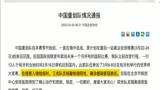 国家队首例,中国击剑队3名队员确诊,匈牙利参赛后感染!