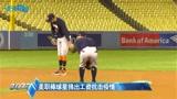 美职棒球星捐出工资抗击疫情