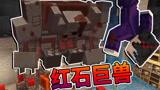 我的世界反重力世界40:新副本矿洞,红石巨兽BOSS