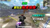 和平精英揭秘:体验服极限追猎模式,玩家能在天上飞?2分钟揭晓