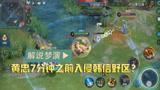 王者荣耀梦演:黄忠7分钟之前可以入侵韩信的野区?