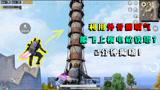 和平精英揭秘:利用外骨骼喷气,能飞上核电站铁塔?2分钟揭晓!