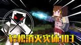 星怡mod实验室:攻击力高达9999999的武器!一击消灭实体303!
