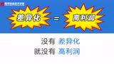 《正道经营CEO》第八期 义乌站_腾讯视频