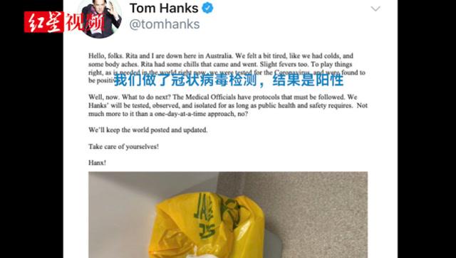 【汤姆汉克斯与妻子确诊新冠肺炎】3月12日,据《纽约时报》消息,《阿甘正传》和《拯救大兵瑞恩》主演汤姆汉克斯(Tom Hanks)当地时间11日向外界透露,他和妻子丽塔威尔逊(Rita Wilson)感染了新冠病毒,两人新冠病毒检测呈阳性。他表示,将按照公众健康和安全的需求进行观察和隔离。(红星视频)