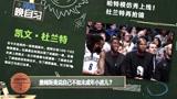 【NBA晚自习】黑板报:哈特模仿秀上线 杜兰特再