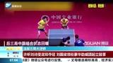 乒联混双决赛:中国队连扳三局大逆转夺冠 刘国梁张继科起身鼓掌