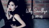 新加坡美女歌手李卿瑄轻生!死前涂红唇留百字遗言