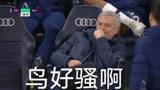爆笑解毒热刺vs曼城:穆里尼奥你是不是穿着波切蒂诺的衣服?