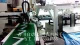 合玉自动化 大板料