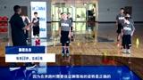 【Jr.NBA居家课】01踝关节锻炼