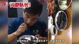 中国队长付高峰天天吃海参,遭网友质疑:吃最好的饭挨最毒的打?