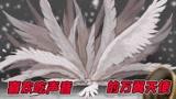 SCP-469:喜欢吃声音的万翼天使,翅膀可以长到把地球包起来!