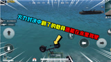 和平精英揭秘:火力对决中翻了的载具还能在水里驾驶,很神奇