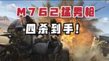 和平精英:M762这把猛男枪有点难驾驭,不然直接四杀到手!