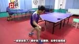 兵乓球教程-单步步法详解