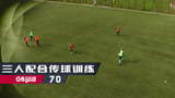 GoGoal足球青训教学第七十期——三人配合传球训练