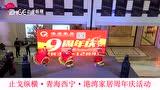 短视频-落地-西宁_腾讯视频