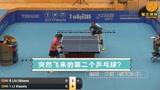 哪来的?刘诗雯,李晓霞激战正酣,不知从哪又飞来一个乒乓球?两人被迫重赛