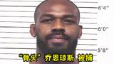UFC乔恩琼斯因醉驾、非法使用枪支被逮捕,冠军腰带危险了!