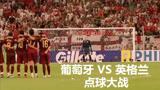 感受一下06世界杯葡萄牙VS英格兰点球大战,紧张到全场窒息