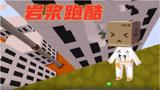 迷你世界:岩浆来了,高楼跑酷,跑酷大神人王还未到终点,就赢了
