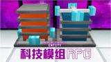 安逸菌我的世界《学好数理化走遍天下都不怕》ME5模组RPG生存Ep5